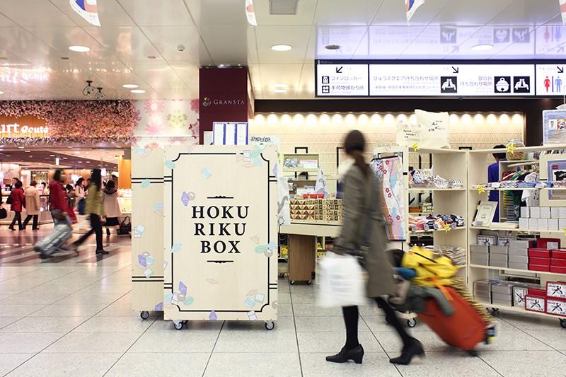 01_HOKURIKUBOX